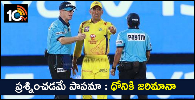 ms dhoni fined