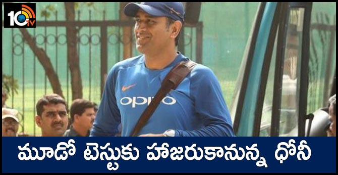 MS Dhoni to attend India's 3rd Test against South Africa in Ranchi