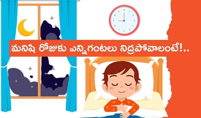 Sleep for Health : మనిషికి రోజుకు ఎన్నిగంటల నిద్ర అవసరం..?
