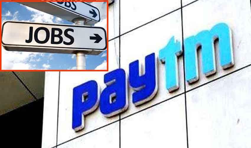 Paytm Jobs : 20వేల ఉద్యోగాలు, నెలకు రూ.35వేల జీతం.. పేటీఎంలో ఉద్యోగాల జాతర
