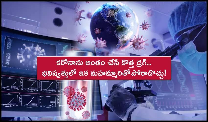 New Drug-Future Pandemic కరోనాను అంతం చేసే కొత్త డ్రగ్.. భవిష్యత్తు మహమ్మారులతో పోరాడొచ్చు!