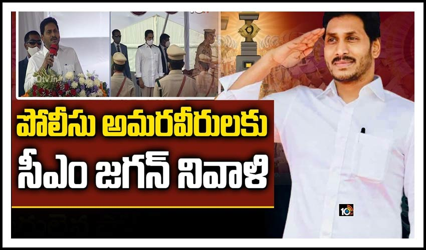 https://10tv.in/exclusive-videos/cm-jagan-pay-tributes-to-police-martyrs-295607.html